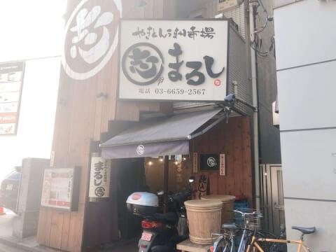 錦糸町の南口のおしゃれで安いおすすめ居酒屋、焼き鳥、まるし