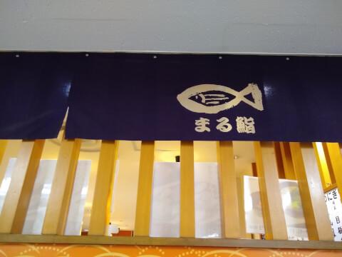 まる寿司 大阪 上本町 ランチ 和食 おすすめ
