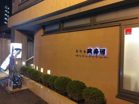 政寿司の外観画像