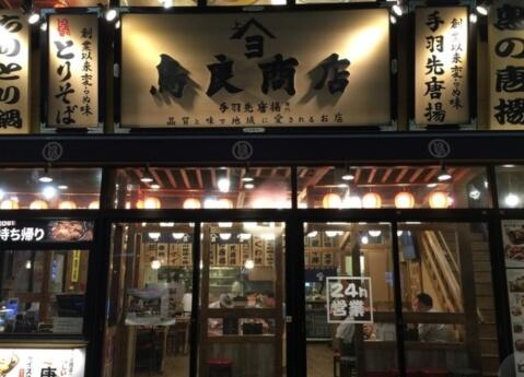 鳥良商店 JR町田駅ターミナル口店 和食 ランチ