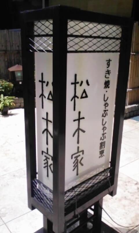 渋谷_ランチ_松本家