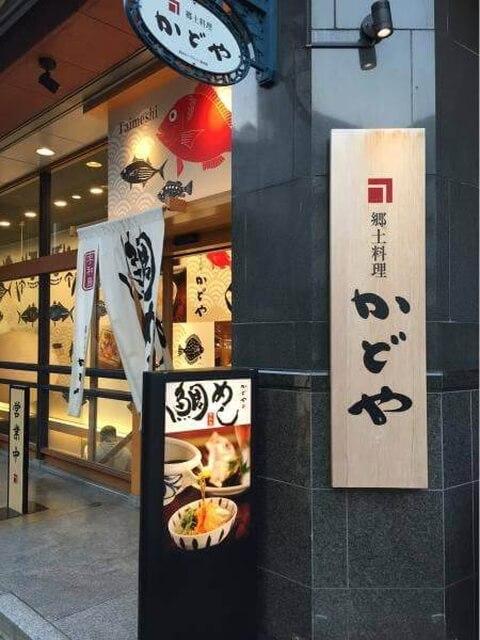 愛媛 松山 ランチ 松山市中心部 かどや 大街道店 外観