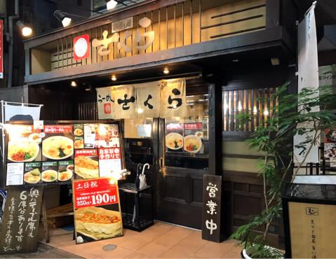 荻窪 おすすめ ラーメン 麺創房 さくら