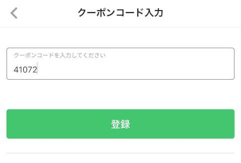 menu クーポン入力画面