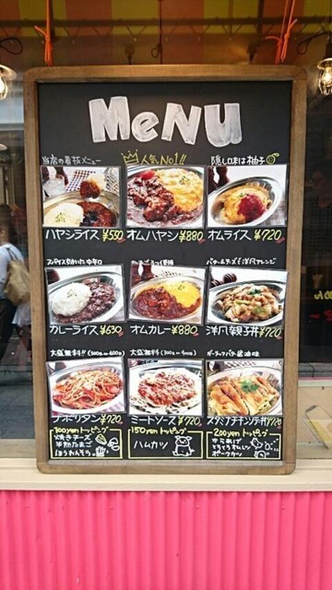 menu_hayashiya