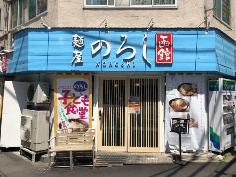麺屋のろし_外観
