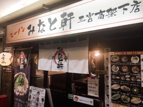 sannomiya-minato