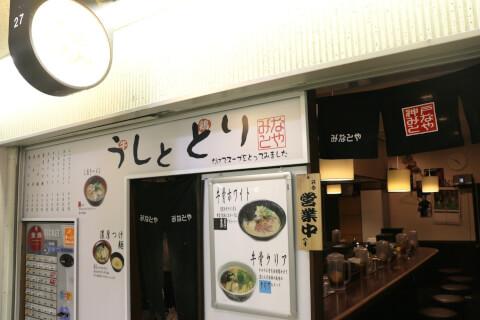 umeda-minatoya