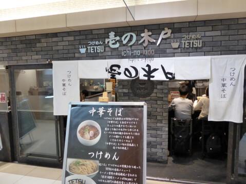 つけ麺 水戸