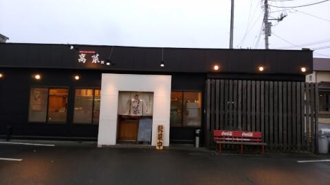水戸 高菜