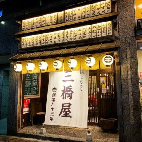恵比寿 居酒屋 三橋屋  西口 海鮮 魚介 和食 美味しい おすすめ 飲み屋 人気 安い