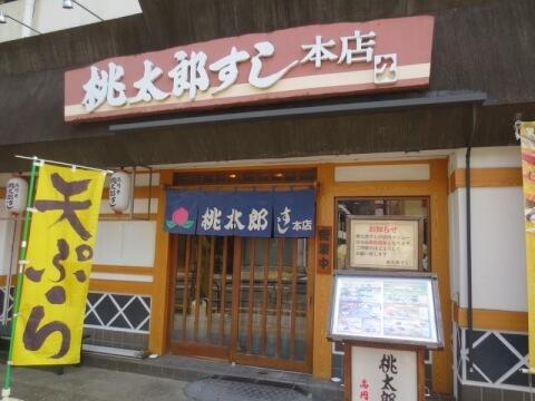 桃太郎寿司の外観
