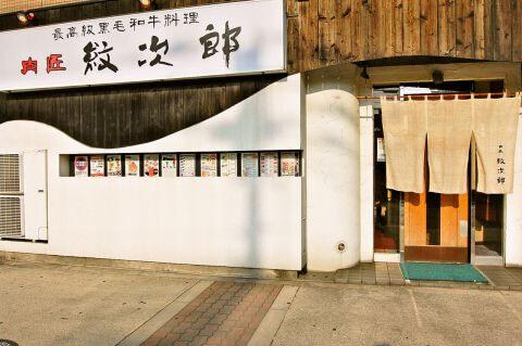 紋次郎の外観画像