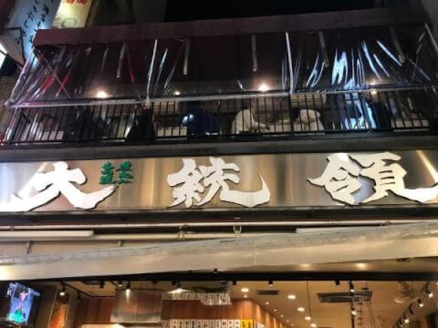 もつ焼き 大統領 上野 居酒屋