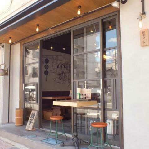 むさこのGYOZAMANIA 武蔵小杉 居酒屋