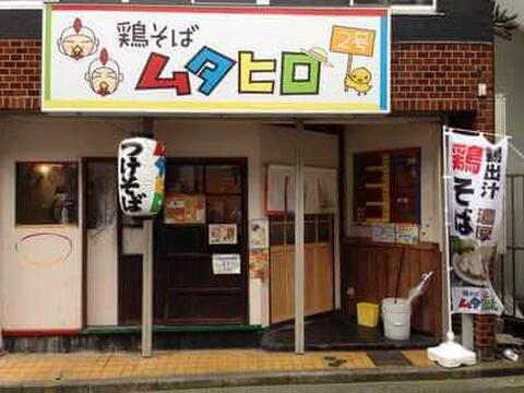 ムタヒロ2号店外観