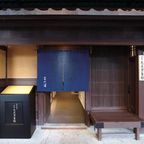 京都_ディナー_なだ万賓館