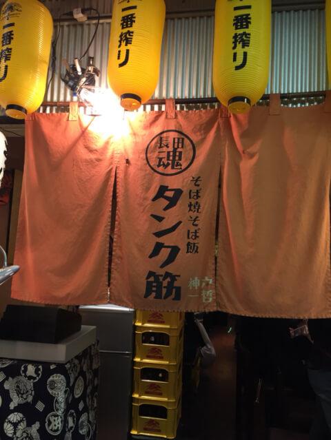 sannomiya-nagata