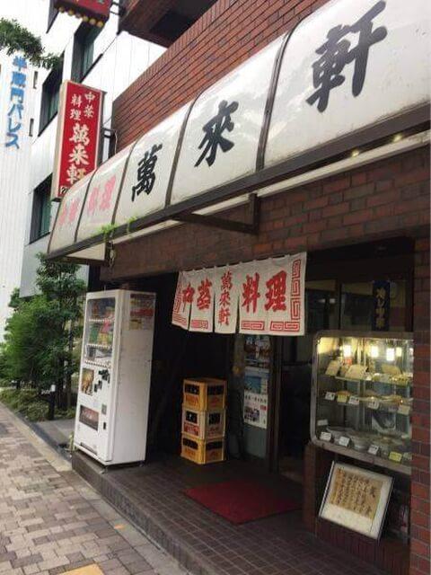 永田町 おすすめ ランチ 中華