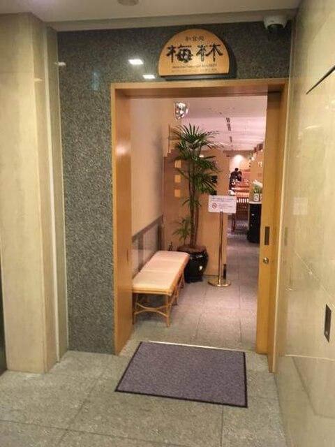 永田町 ランチ 高級 和食 梅林 おすすめ