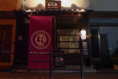 osaka-imafukutsurumi-nagomiya