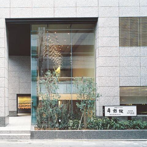 舞鶴館 名古屋 ランチ おすすめ 和食 記念日
