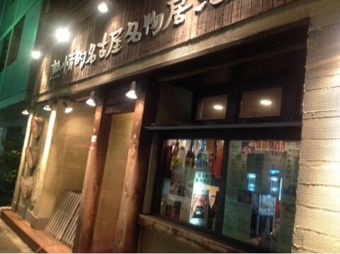 名古屋 居酒屋 名駅 わが家