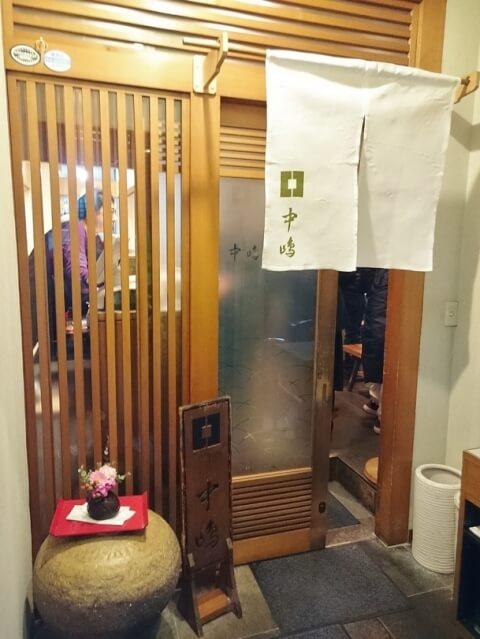 新宿 ランチ 中嶋 和食ランチ