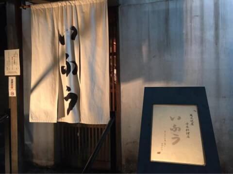 いふう 東京 うに おすすめ 中目黒