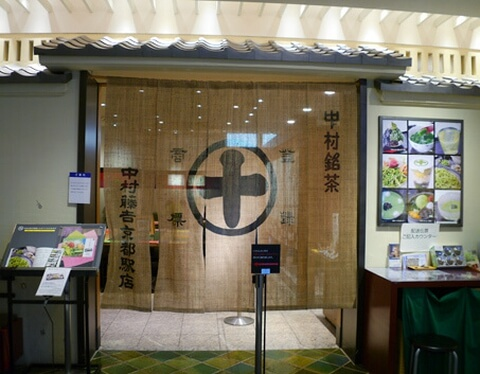 kyoto_restaurant_nakamurafujiyoshi