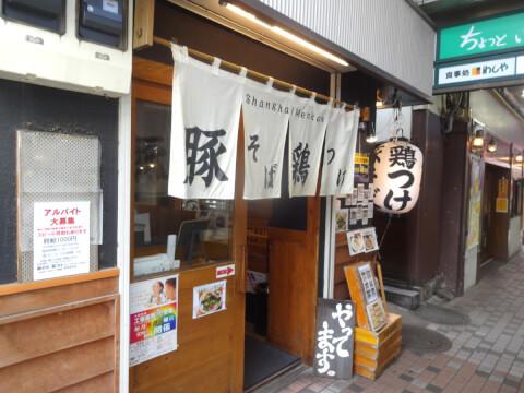 中野 ラーメン 上海麺館 外観