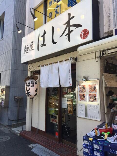 中野 ラーメン 麺屋 はし本 外観