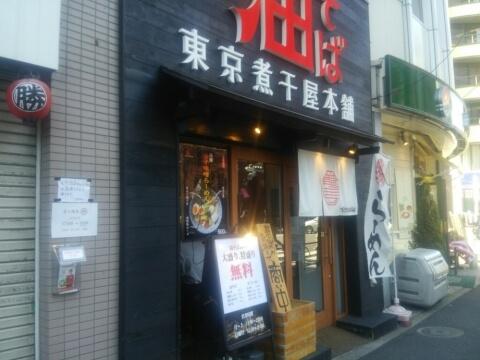 中野 ラーメン 東京煮干屋本舗 外観