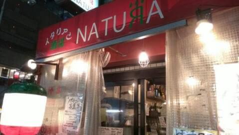 イタリアン酒場 ナチュラ
