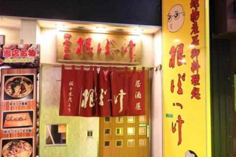 地物産品料理処根ぼっけ  函館 海鮮 居酒屋