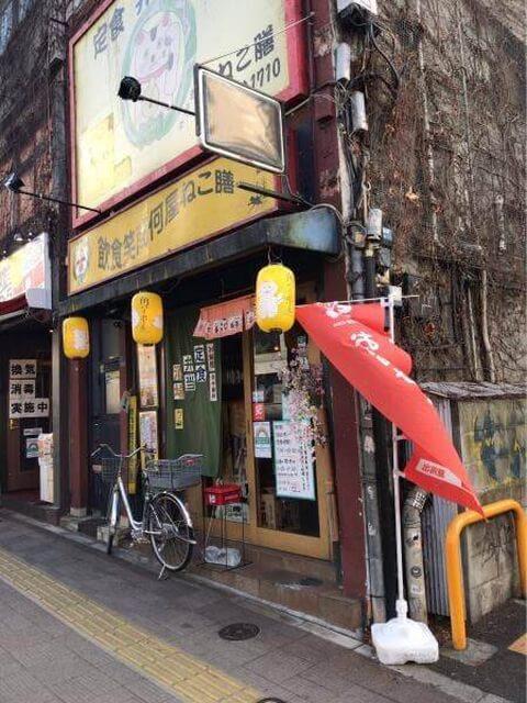 新宿 新宿三丁目 昼飲み ねこ膳 おすすめ