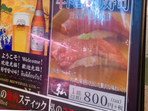 京のお肉処弘錦-看板