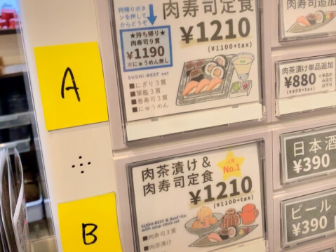 佰食屋肉寿司専科-券売機