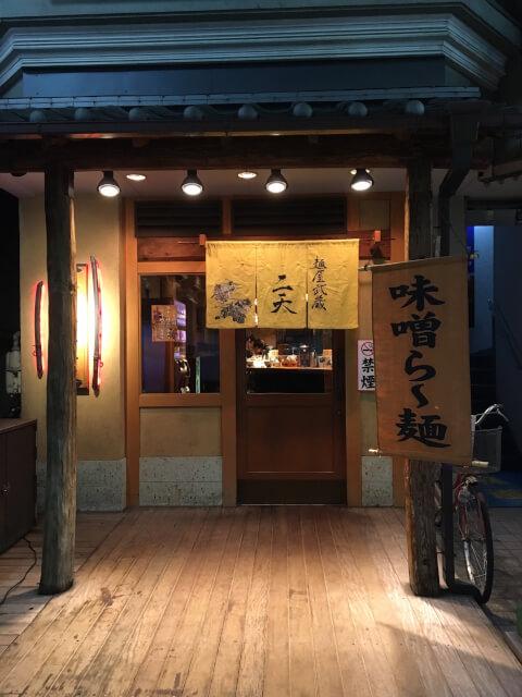 麺屋武蔵 二天 外観