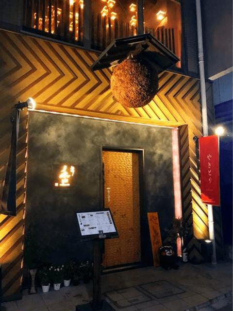 熊本串焼 ノ木口 渋谷 焼鳥