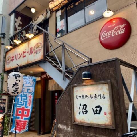 新宿 居酒屋 新宿3丁目 沼田