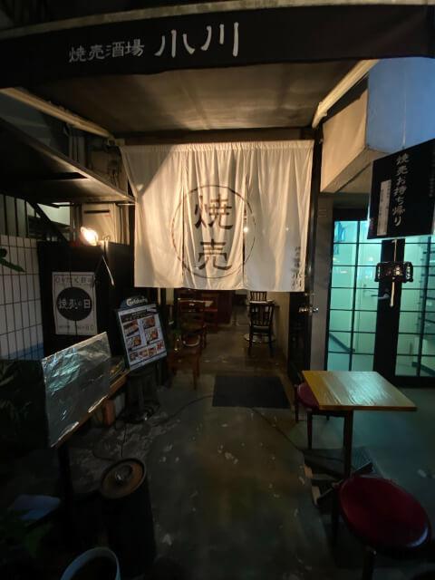 渋谷 居酒屋 宮益坂 焼売酒場小川