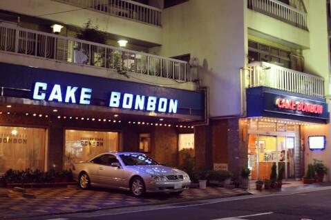 喫茶ボンボン