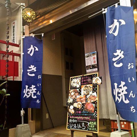 長崎 居酒屋 銅座 おいんち かき焼き
