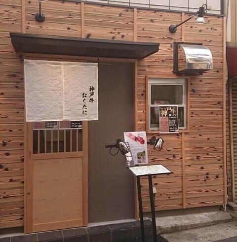 神戸牛丼おくたに