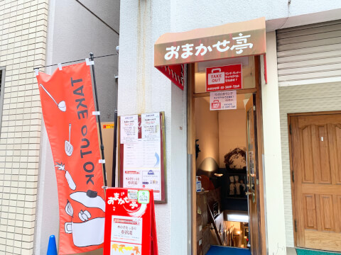 おまかせ亭 東京 オムライス おすすめ 渋谷