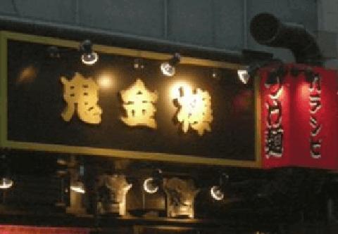 akihabara-ramen-onikanabo
