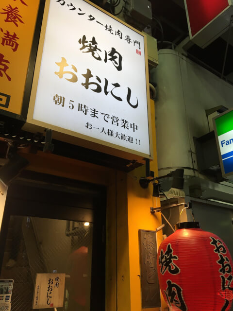 恵比寿 焼肉 おおにし