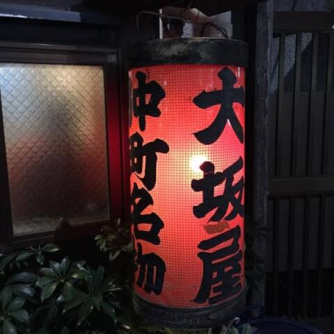 門前仲町でおすすめの安い居酒屋、魚や焼き鳥肉料理がうまいおすすめ店、煮込みの大坂屋
