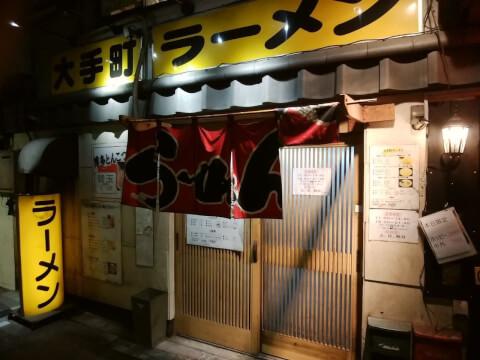 ootemachi_ramen
